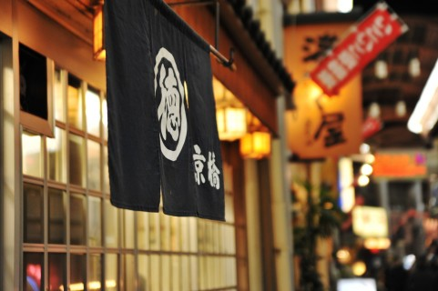 仙台居酒屋(サンプル)